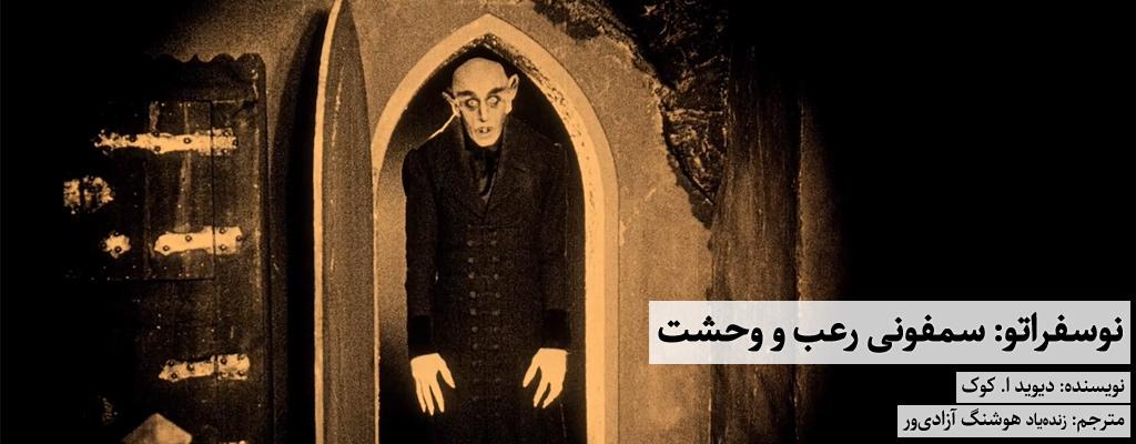 نوسفراتو: سمفونی رعب و وحشت (۱۹۲۲)